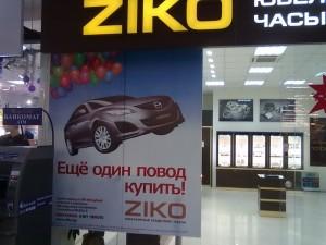 Оформление витрины ZIKO самоклеющейся пленкой