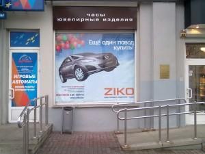 Оформление витрины ZIKO бумажным плакатом