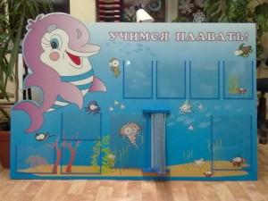 Информационный стенд в бассейн детского садика