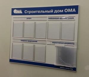Информационный стенд «ОМА»