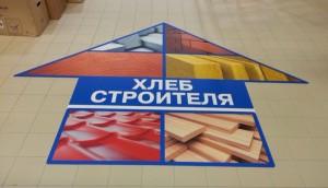 напольная наклейка «Хлеб строителя»