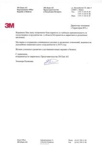 Рекомендательное письмо 3М