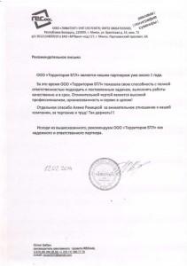 Рекомендательное письмо Ливатект