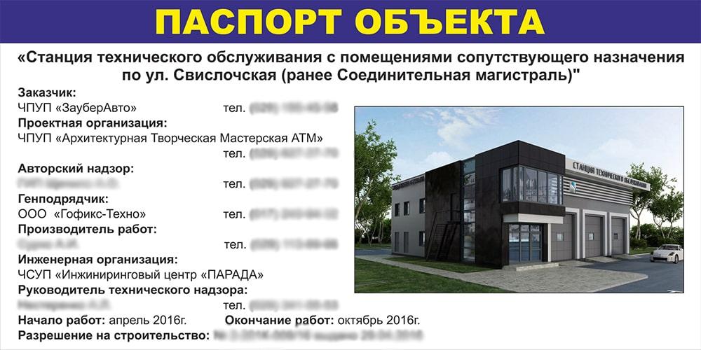 Паспорт объекта строительства с 3D-макетом объекта