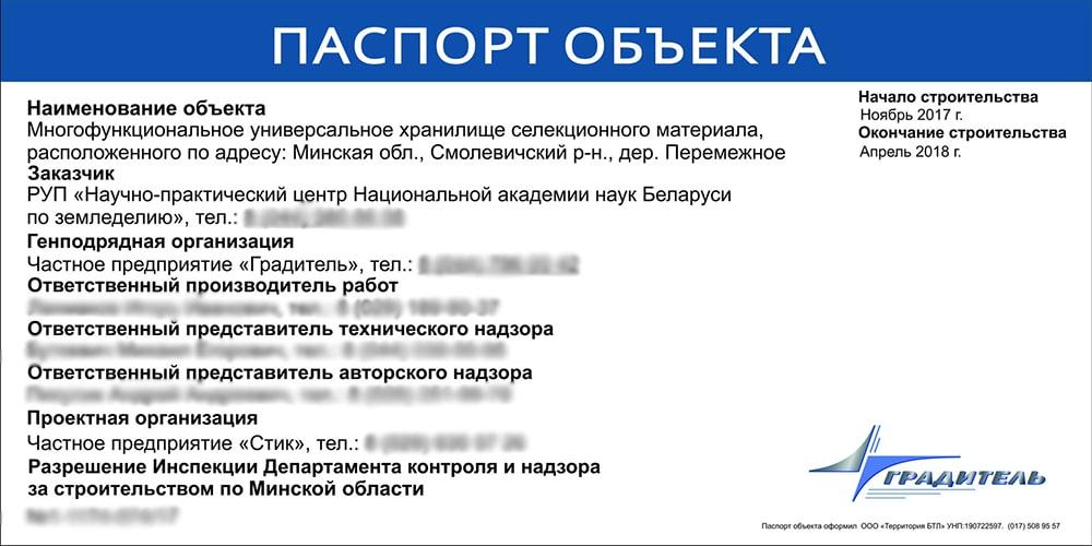 Паспорт объекта с логотипом застройщика