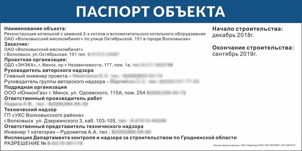Стандартный паспорт объекта