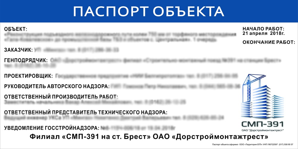 Паспорт объекта с изображением от ООО «Территория БТЛ»