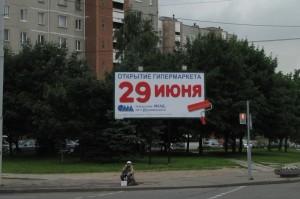 """В предверии открытия гипермаркета """"ОМА"""""""